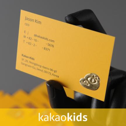카카오키즈 명함
